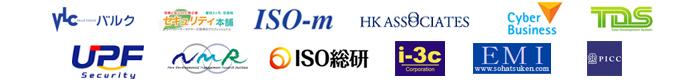 ISO27001(ISMS)取得支援会社