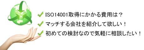 ISO14001取得支援ポイント