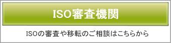 iso審査会社