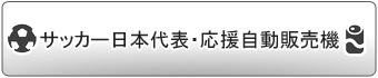 サッカー日本代表応援自動販売機