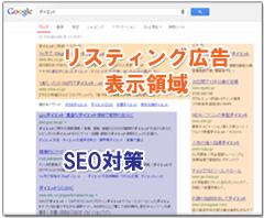 検索結果画面 リスティング SEO