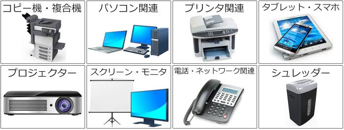 コピー機,複合機,パソコン,プリンタ,タブレット,スマホ,プロジェクター,スクリーン,モニタ,電話,ネットワーク,シュレッダー