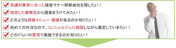 接客マナー・接客サービス研修実施会社