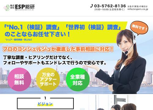 株式会社ESP総研