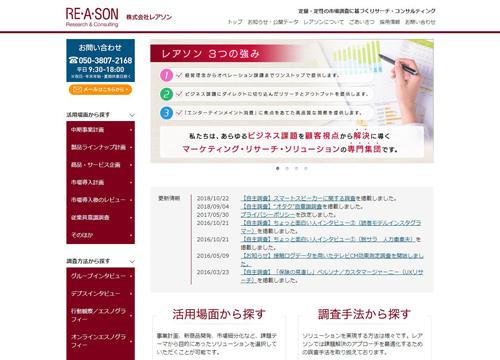 株式会社レアソン