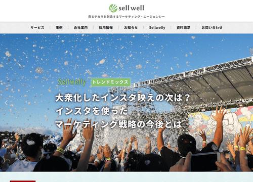 株式会社セルウェル