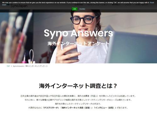 Syno Japan株式会社 海外ネットリサーチ