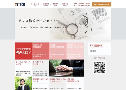 株式会社TFCO